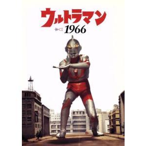 ウルトラマン1966(ビジュアルブック+DVD)/円谷プロダクション(監修)|bookoffonline2