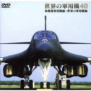 世界の軍用機 40/(ドキュメンタリー)|bookoffonline2