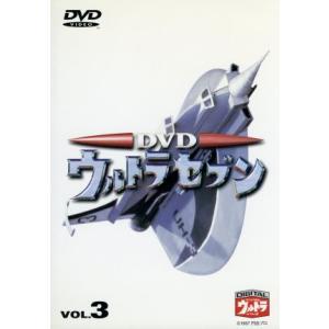 中古特撮DVD ウルトラセブン(3)の商品画像|ナビ