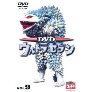 中古特撮DVD ウルトラセブン(9)の商品画像|ナビ