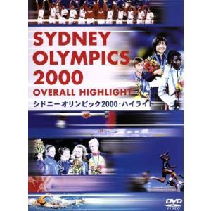 シドニーオリンピック2000・ハイライト/(スポーツ)|bookoffonline2