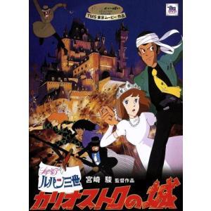 ルパン三世 カリオストロの城/モンキー・パンチ(原作)|bookoffonline2