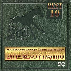 JRA DREAM HORSES 2000 20世紀の名馬100 ベスト10/(競馬)|bookoffonline2