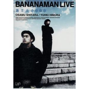 BANANAMAN LIVE「激ミルク」/バナナマン|bookoffonline2