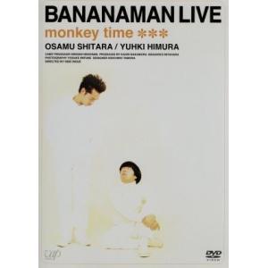 BANANAMAN LIVE「monkey time」/バナナマン|bookoffonline2