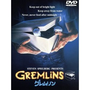DVD/グレムリンの商品画像|ナビ
