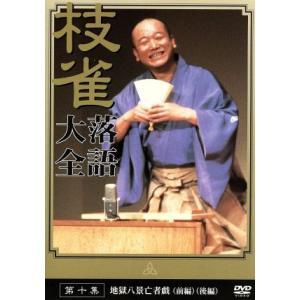 落語大全(10)/桂枝雀|bookoffonline2