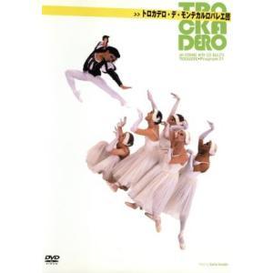 トロカデロ・デ・モンテカルロ バレエ団 #1/トロカデロ・デ・モンテカルロバレエ団|bookoffonline2