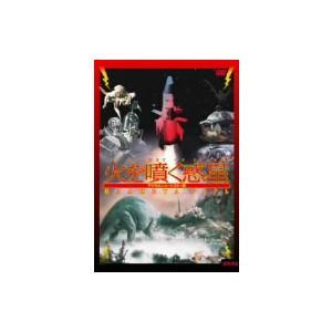 火を噴く惑星/キュナイグナトーヴァ|bookoffonline2