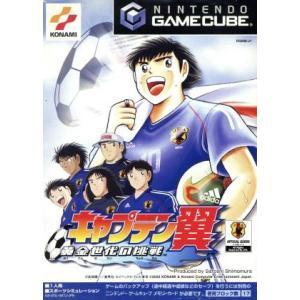 キャプテン翼 黄金世代の挑戦/ゲームキューブ|bookoffonline2
