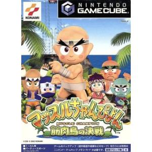 マッスルちゃんぴよん 筋肉島の決戦/ゲームキューブ|bookoffonline2