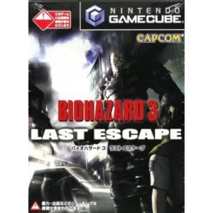 バイオハザード3 ラストエスケープ/ゲームキューブ|bookoffonline2