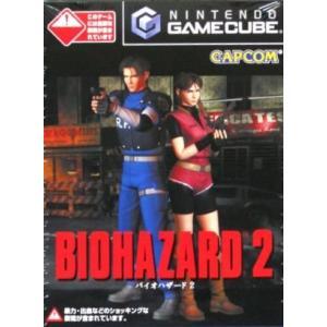 バイオハザード2/ゲームキューブ|bookoffonline2