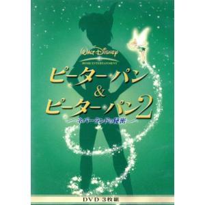 ピーターパン&ピーターパン2 ネバーランドの秘密/(ディズニー)|bookoffonline2