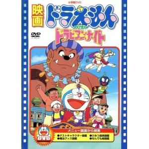 中古アニメDVD 映画ドラえもん のび太のドラビアンナイトの商品画像|ナビ