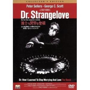 DVD/博士の異常な愛情 コレクターズ・エディション または私は如何にして心配するのを止めて水爆を・愛する・ようになったかの商品画像 ナビ