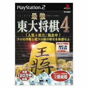 【PS2】 最強 東大将棋4 [MYCOM BEST]の商品画像|ナビ