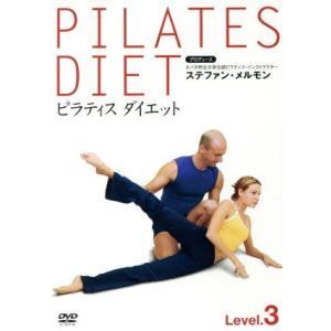 ピラティス ダイエット Level 3/ステファン・メルモン