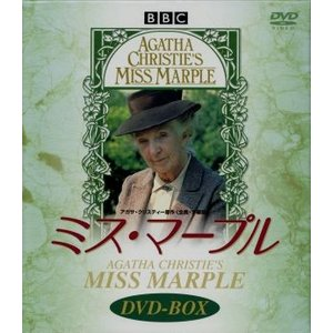 ミス・マープル DVD−BOX/ジョーン・ヒックソン,アガサ・クリスティ|bookoffonline2