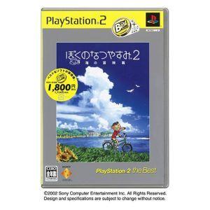 ぼくのなつやすみ2 海の冒険編 PS2 the Best(再販)/PS2|bookoffonline2