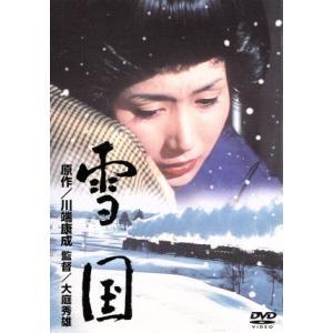 雪国 [DVD]の商品画像|ナビ