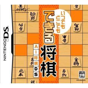 いつでもどこでも できる将棋 AI将棋/ニンテンドーDS|bookoffonline2