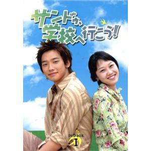 サンドゥ、学校へ行こう! DVD−BOX I/RAIN(ピ),コン・ヒョジン|bookoffonline2
