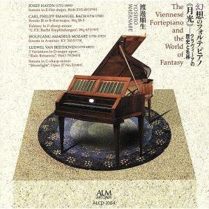 幻想のフォルテピアノ<月光>::クラヴィーアの歴史と名器/渡邊順生(fortepiano) bookoffonline2