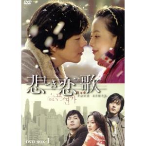 悲しき恋歌 DVD−BOX1/クォン・サンウ,キム・ヒソン