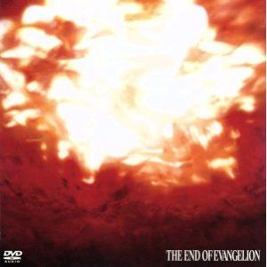 THE END OF EVANGELION(DVD−Audio)/鷺巣詩郎(音楽),Loren & MASH,アリアンネ,庵野秀明 bookoffonline2