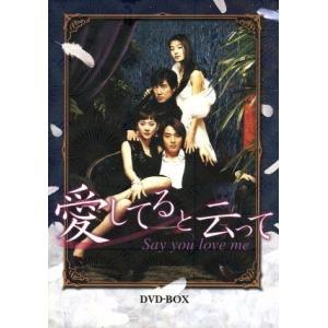 愛してると云って DVD−BOX/キム・レウォン,ユン・ソイ,ヨム・ジョンア,キム・ソンス|bookoffonline2