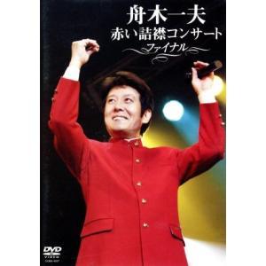赤い詰襟コンサート◎ファイナル/舟木一夫 bookoffonline2