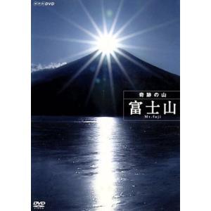 ハイビジョン特集 奇跡の山 富士山/(ドキュメンタリー)|bookoffonline2