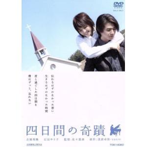 邦画 / 四日間の奇蹟DVDの商品画像|ナビ