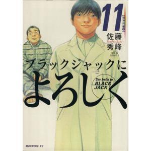 ブラックジャックによろしく (11) モーニングKC/佐藤秀峰 (著者)の商品画像|ナビ