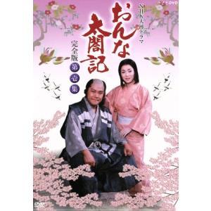 NHK大河ドラマ おんな太閤記 完全版 第壱集 DVD-BOX [DVD]の商品画像|ナビ