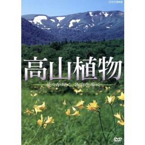 高山植物〜花々が咲く、名山を歩く〜/(趣味/教養)|bookoffonline2