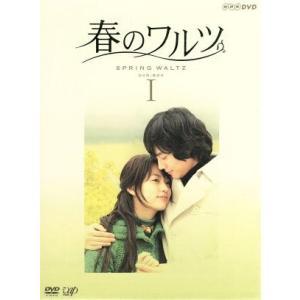 春のワルツ DVD−BOX1/ソ・ドヨン,ハン・ヒョジュ,ダニエル・ヘニー,イ・ソヨン|bookoffonline2