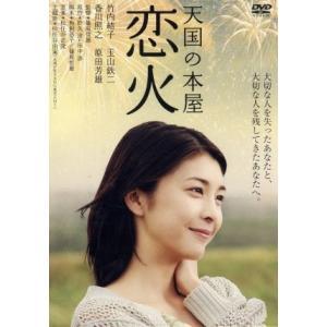 DVD/天国の本屋 恋火の商品画像|ナビ