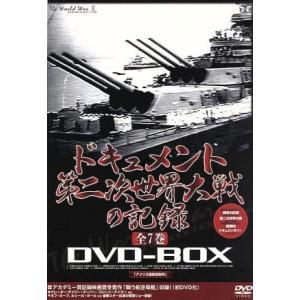 ドキュメント 第二次世界大戦の記録 DVD−BOX/(ドキュメンタリー)|bookoffonline2