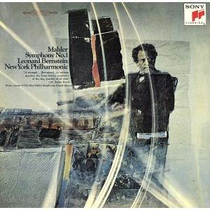 マーラー:交響曲第1番「巨人」(SACD) <SACD>/レナード・バーンスタイン(指揮),ニューヨーク・フィルハーモニー管弦楽団 bookoffonline2