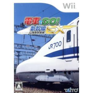 電車でGO!新幹線EX 山陽新幹線編/Wii bookoffonline2