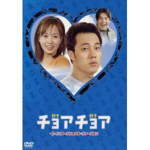 チョアチョア インターナショナル・ヴァージョン DVD−BOX 2/ソ・ジソブ,キム・ソナ,クォン・オジュン
