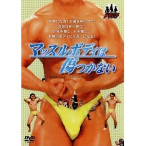 ドラバラ鈴井の巣DVD第2弾 「マッスルボディは傷つかない」/大泉洋