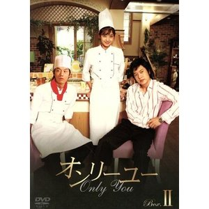 オンリーユー BOX−II/ハン・チェヨン,チョ・ヒョンジェ,ホン・スヒョン|bookoffonline2