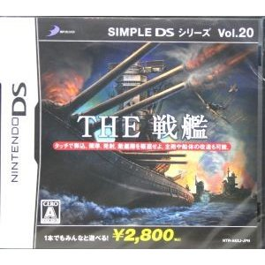 THE 戦艦 SIMPLE DSシリーズ Vol.20/ニンテンドーDS|bookoffonline2