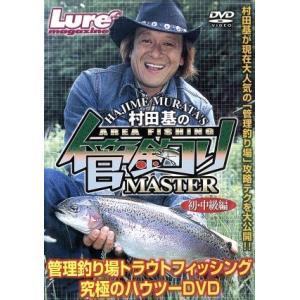 スポーツ・フィットネス / 管釣りマスター: 1DVDの商品画像|ナビ