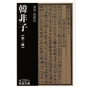 韓非子 (第3冊) 岩波文庫/韓非 (著者) 金谷治 (著者)の商品画像 ナビ