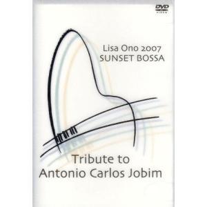 Lisa Ono 2007 SUNSET BOSSA Tribute to Antonio Carlos Jobim/小野リサ