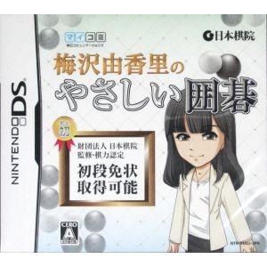 梅沢由香里のやさしい囲碁/ニンテンドーDS|bookoffonline2
